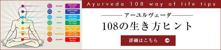 108の生き方ヒント