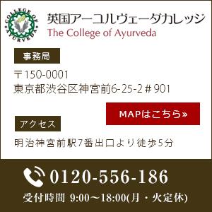 【英国アーユルヴェーダカレッジ】事務局・アクセス