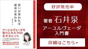 作者「石井泉」アーユルヴェーダ入門書
